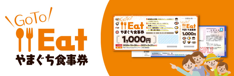 Go To Eatやまぐち食事券